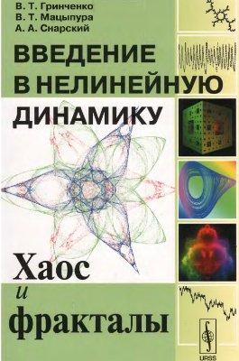 Гринченко В.Т., Мацыпура В.Т., Снарский А.А., Введение в нелинейную динамику: Хаос и фракталы