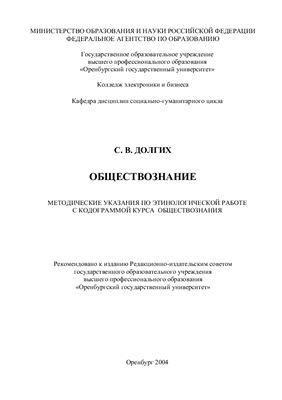 Долгих С.В. Обществознание: Методические указания по этимологической работе с кодограммой курса обществознания
