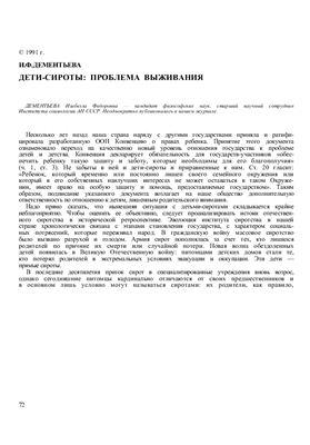 Дементьева И.Ф. Дети-сироты: проблема выживания