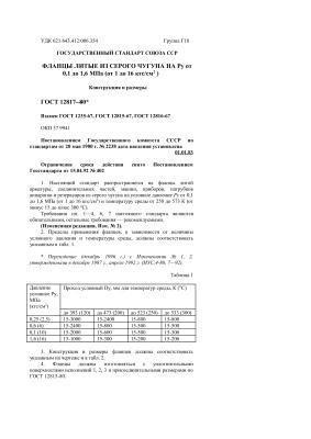ГОСТ 12817-80 Фланцы литые из серого чугуна на Py от 0, 1 до 1, 6 МПа (от 1 до 16 кгс/см2). Конструкция и размеры