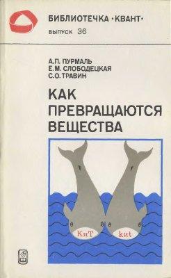 Пурмаль А.П., Слободецкая Е.М., Травин С.О. Как превращаются вещества
