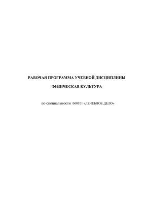 Рабочая программа учебной дисциплины - Физическая культура