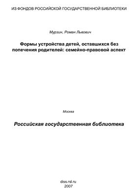 Мурзин Р.Л. Формы устройства детей, оставшихся без попечения родителей: семейно-правовой аспект