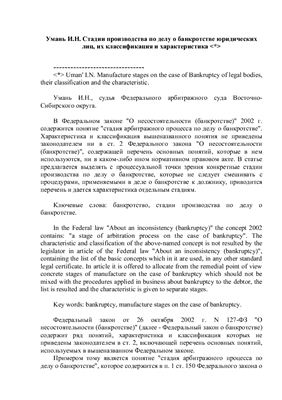 Умань И.Н. Стадии производства по делу о банкротстве юридических лиц, их классификация и характеристика