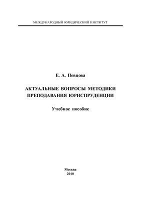 Певцова Е.А. Актуальные вопросы методики преподавания юриспруденции