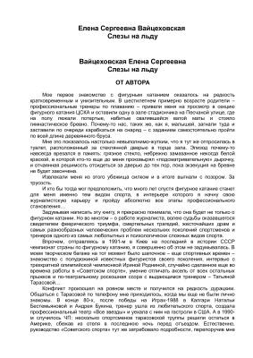 Вайцеховская Е.С. Слезы на льду