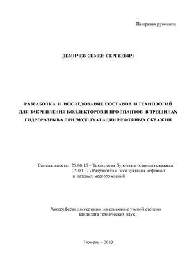 Демичев С.С. Разработка и исследование составов и технологий для закрепления коллекторов и проппантов в трещинах гидроразрыва при эксплуатации нефтяных скважин