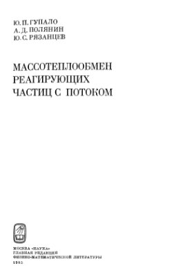 Гупало Ю.П., Полянин А.Д., Рязанцев Ю.С. Массотеплообмен реагирующих частиц с потоком