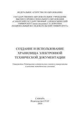 Болдырев А.В., Комаров В.А., Одинцова Л.В. Создание и использование хранилища электронной технической документации
