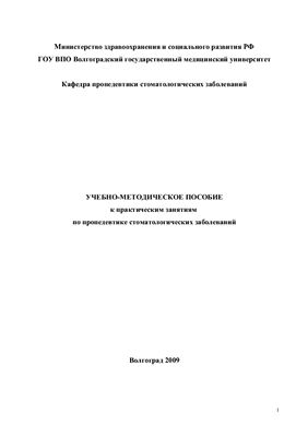 Данилина Т.Ф., Колесова Т.В. и др. Учебно-методическое пособие к практическим занятиям по пропедевтике стоматологических заболеваний