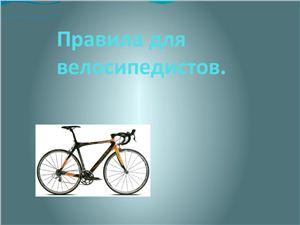 Презентация - Правила велосипедиста