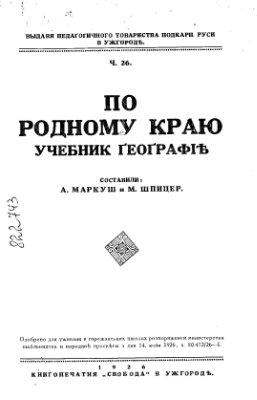 Маркуш А.Д., Шпицер М.М. По родному краю. Учебник географии
