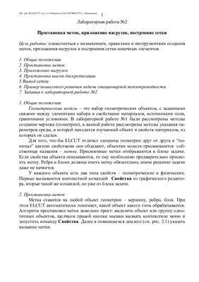 Мамонтов Д.В. Лабораторная работа №2. Простановка меток, приложение нагрузок, построение сетки