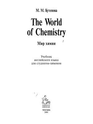 Кутепова М.М. The World of Chemistry: Английский язык для студентов-химиков