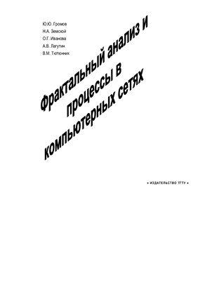 Громов Ю.Ю. Фрактальный анализ и процессы в компьютерных сетях