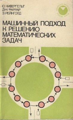 Нивергельт Ю., Фаррар Дж., Рейнголд Э. Машинный подход к решению математических задач