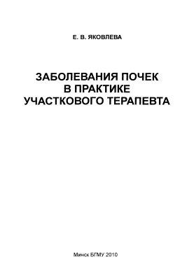 Яковлева Е.В. Заболевания почек в практике участкового терапевта