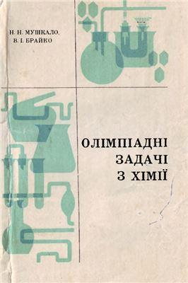 Мушкало Н.Н., Брайко В.І. Олімпіадні задачі з хімії