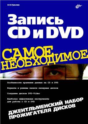 Гультяев А.К. Запись CD и DVD. Джентльменский набор прожигателя дисков