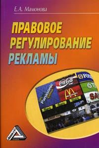 Мамонова Е.А. Правовое регулирование рекламы