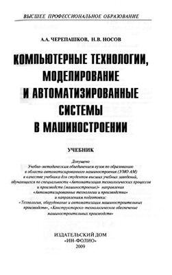 Черепашков А.А., Носов Н.В. Компьютерные технологии, моделирование и автоматизированные системы в машиностроении