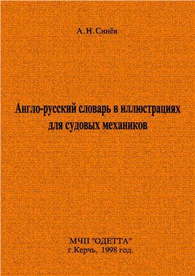 Синёв А.Н. Англо-русский словарь в иллюстрациях для судовых механиков