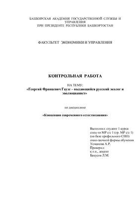 Георгий Францевич Гаузе - выдающийся русский эколог и эволюцианист