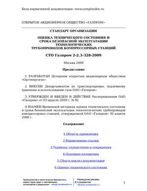 СТО Газпром 2-2.3-328-2009. Оценка технического состояния и срока безопасной эксплуатации технологических трубопроводов компрессорных станций