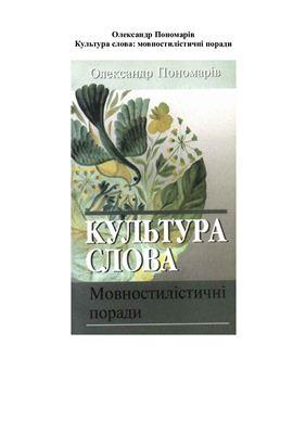 Пономарів О. Культура слова: Мовностилістичні поради