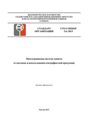 СТО СОПКОР 3.6-2013 Многоуровневая система защиты от поставок и использования контрафактной продукции