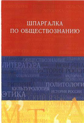 Барышева А.Д. Шпаргалка по обществознанию