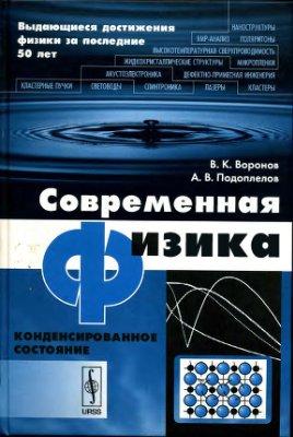 Воронов В.К. Подоплелов А.В. Современная физика. Конденсированное состояние