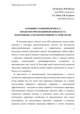 Балдин А.В. Основные уравнения процесса обработки прискважинной зоны пласта пороховыми газогенерирующими устройствами