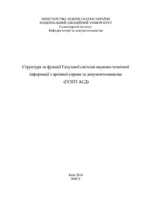 Структура та функції Галузевої системи науково-технічної інформації з архівної справи та документознавства (ГСНТІ АСД)