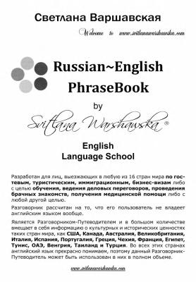Варшавская С. Russian-English PhraseBook. Русско-Английский Разговорник