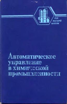 Дудников Е.Г. Автоматическое регулирование в химической промышленности