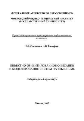 Степанова Е.Б., Тимофеев А.В. Объектно-ориентированное описание и моделирование систем на языке UML