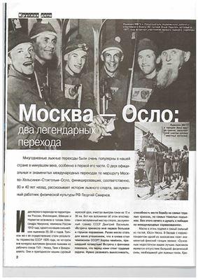 Смирнов Г.А. Москва-Осло: два легендарных перехода