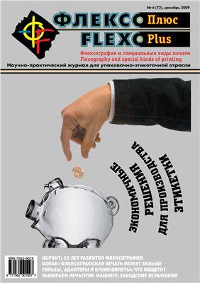 Флексо Плюс 2009 №06 (72) декабрь