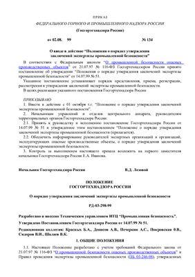 РД-03-298-99 Положение о порядке утверждения заключений экспертизы промышленной безопасности