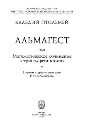 Птолемей К. Альмагест: Математическое сочинение в тринадцати книгах