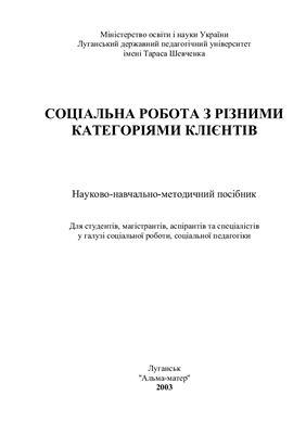 Харченко С.Я. и др. Соціальна робота з різними категоріями клієнтів