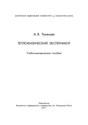 Румянцев А.В. Теплофизический эксперимент
