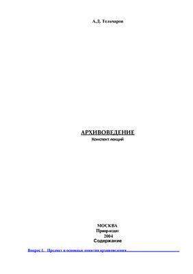 Тельчаров А.Д. Архивоведение (конспект лекций)