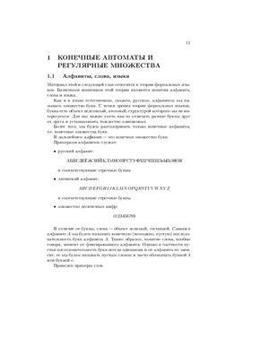 Столбоушкин А.П., Тайцлин М.А. Математичесике основания информатики