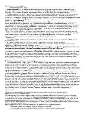 Профессиональная этика юриста. Ответы к зачету, МГЮА, 2013 г