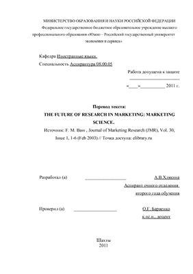The future of research in marketing: marketing science