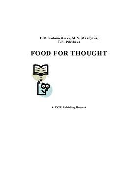 Коломейцева Е.М., Макеева М.Н., Пекшева Т.П. Food for thought