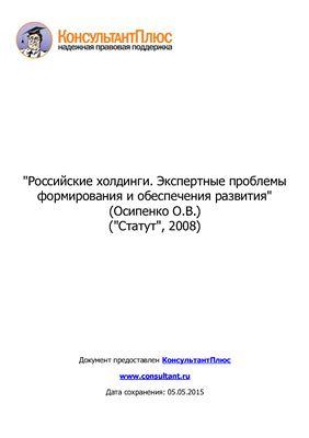 Осипенко О.В. Российские холдинги. Экспертные проблемы формирования и обеспечения развития