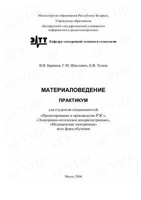 Баранов В.В., Шахлевич Г.М., Телеш Е.В. Материаловедение (электронное). Практикум